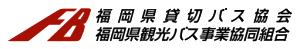 福岡県貸切バス協会