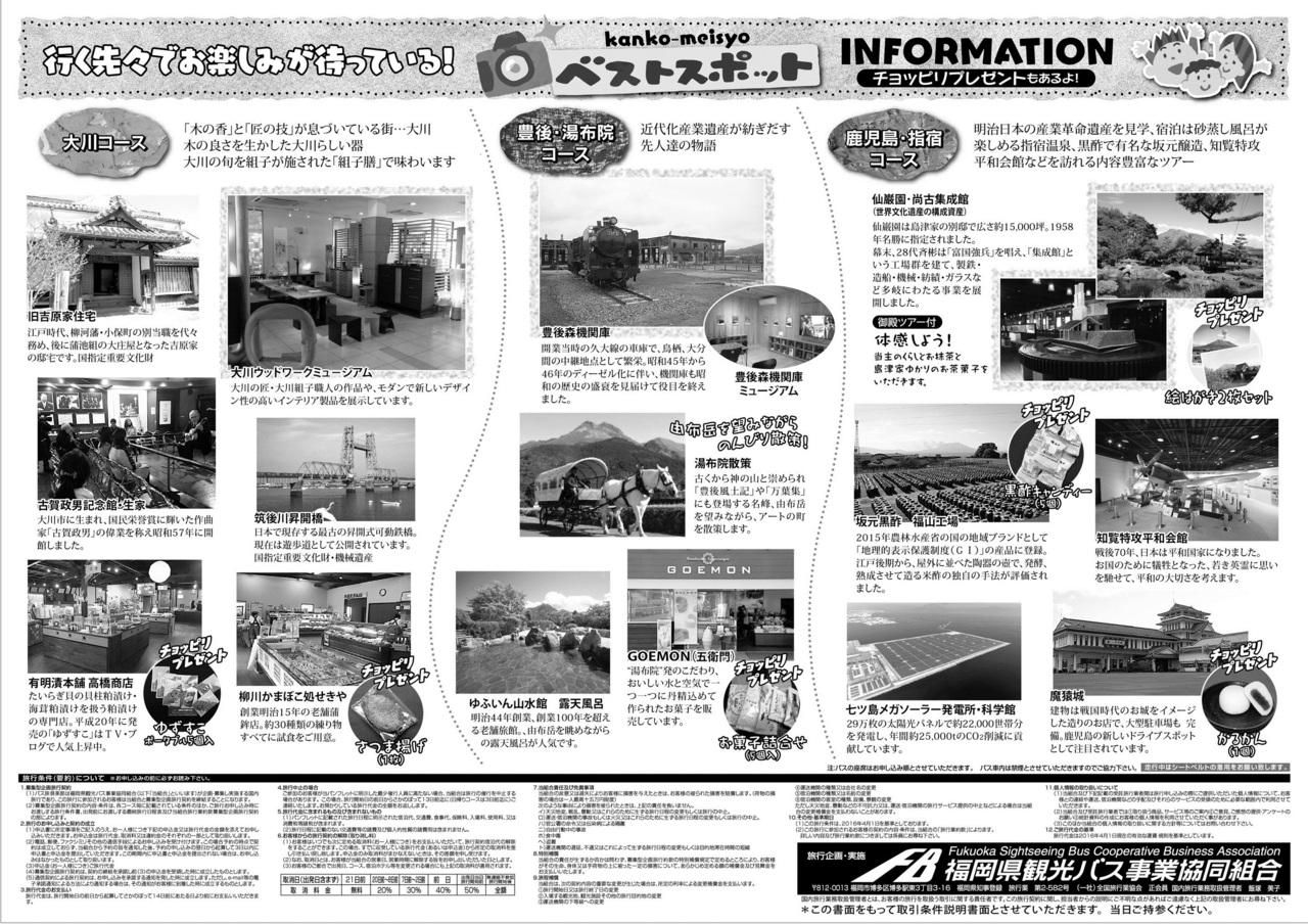 朝倉市 バスツアー