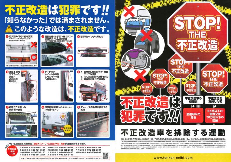 不正改造車を排除する運動
