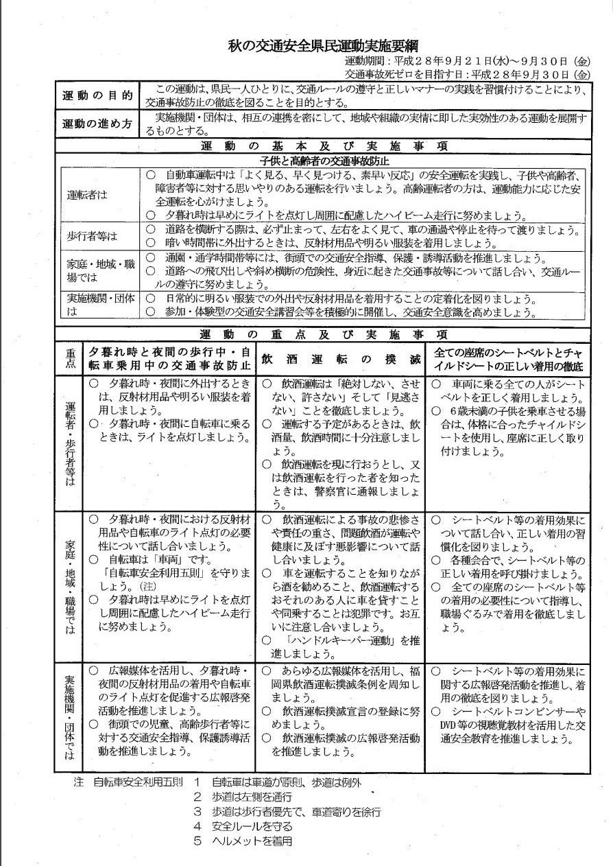 福岡県 秋の交通安全運動