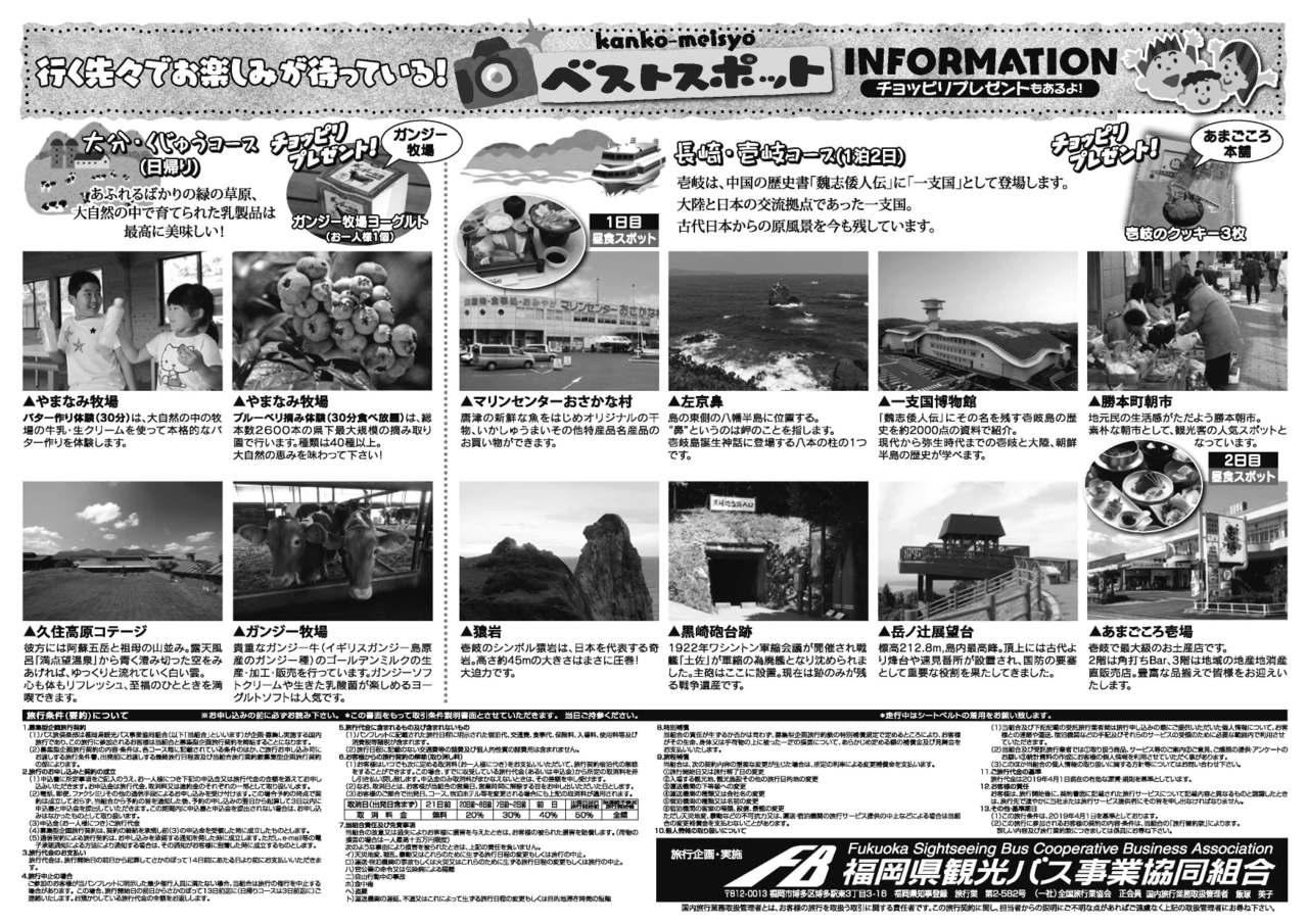 朝倉市バスツアー